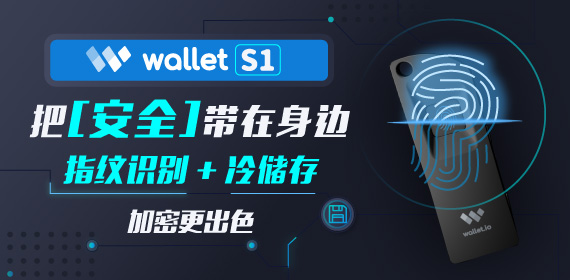 Gate.io安全指纹硬件钱包Wallet S1正式发布