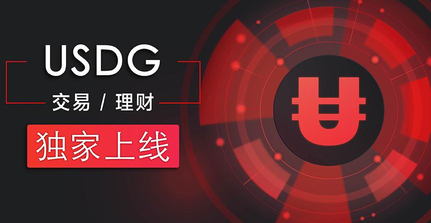 Gate.io 关于上线USDG稳定币交易和理财的公告