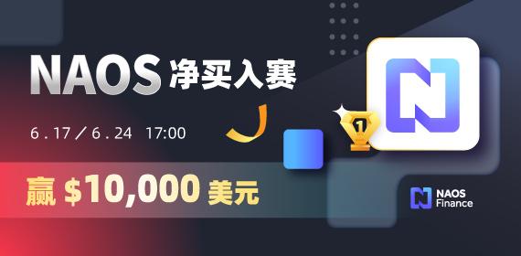 Gate.io NAOS Finance(NAOS)净买入赛,赢$10,000美元大奖活动公告