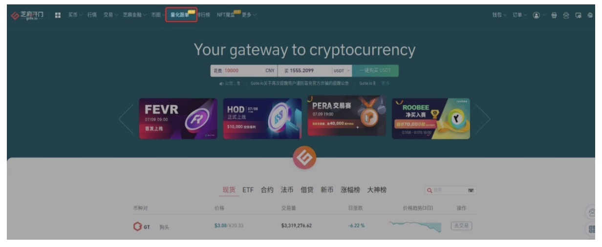 "Gate.io 量化交易中心新版--""量化跟单""全新上线公告"