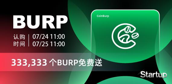 Gate.io 首发上线Startup项目CoinBurp(BURP)及免费认购规则公告(免费瓜分 333,333个BURP)