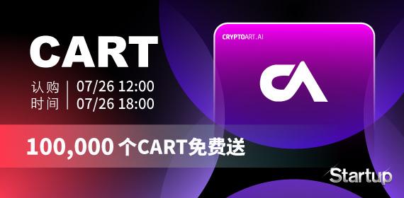Gate.io Startup首发上线 CryptoArt.Ai(CART)及免费分发规则公告(免费瓜分100,000个CART)