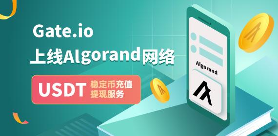 Gate.io 上线Algorand网络USDT稳定币充值提现服务