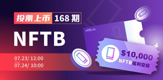 Gate.io投票上币空投福利第168期—NFTb(NFTB),10,000美元NFTB空投福利开启
