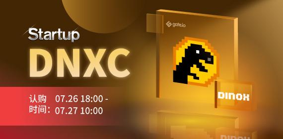 Gate.io 关于 Startup 首发 DAO SHO 项目 DinoX (DNXC)的公告