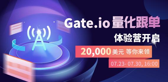 Gate.io 量化跟单体验营开启,20,000美元等你来领