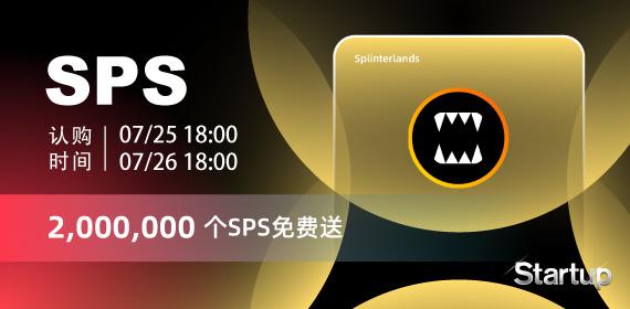 Gate.io 首发上线Startup项目Splinterlands(SPS)及免费认购规则公告(免费瓜分2,000,000 个SPS)