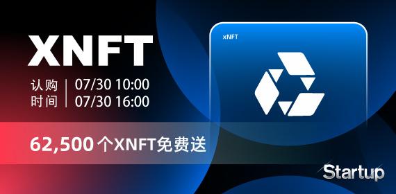 Gate.io Startup首发上线xNFT Protocol _XNFT_ 及免费分发规则公告(免费瓜分62,500个XNFT)