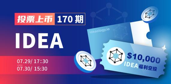 Gate.io投票上币空投福利第170期—Ideaology _IDEA_,10,000美元IDEA空投福利开启