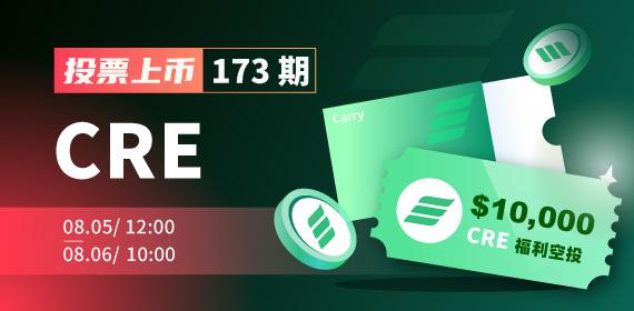 Gate.io投票上币空投福利第173期—Carry _CRE_,10,000美元CRE空投福利开启