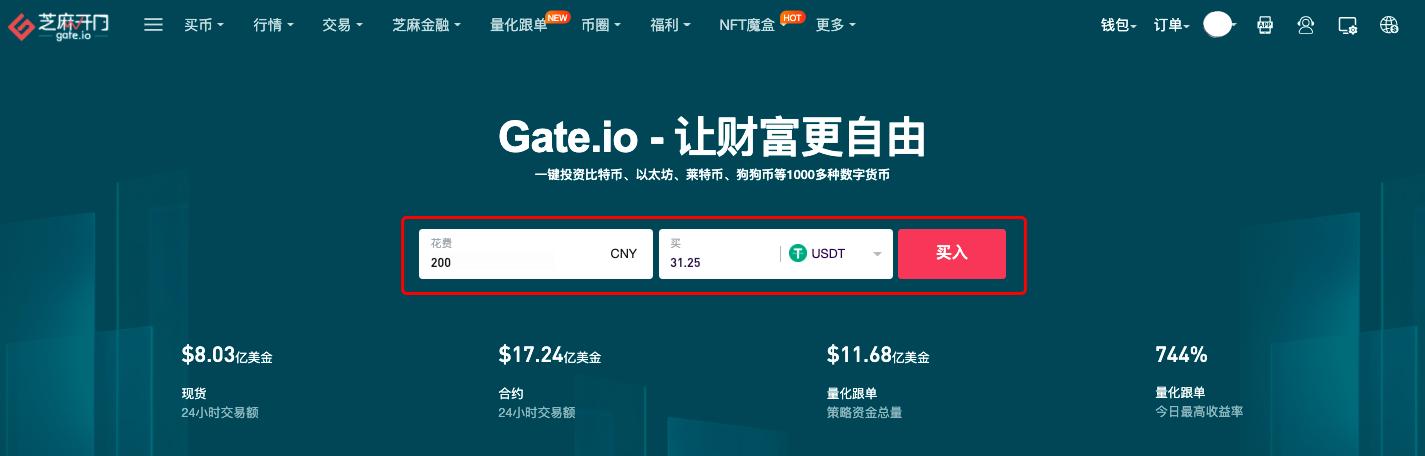 Gate.io一键买币操作说明(Web版)