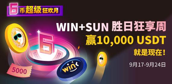 Gate.io&波场生态 超级狂欢月(二):WIN+SUN胜日狂享周