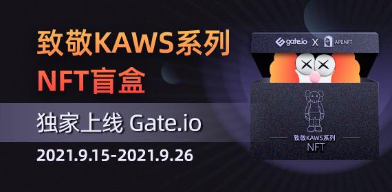 Gate.io 联合 APENFT「致敬KAWS系列」NFT盲盒第四期即将开售
