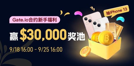 Gate.io合约新手福利,赢$30,000奖池,抽iPhone 13