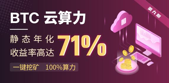 Gate.io 第九期云算力产品即将上线,静态年化收益高达71%