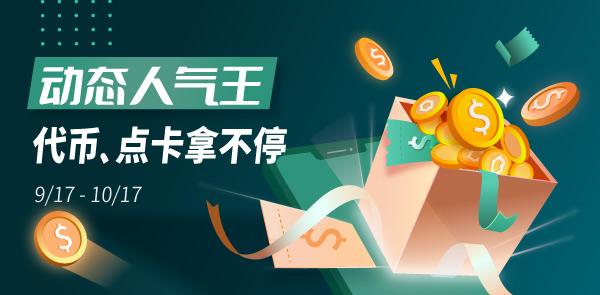 Gate.io比特儿交易所 双周报2021年9月第2期插图9