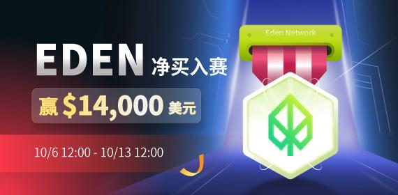 Gate.io EDEN Net Buy Competition & Total $25,000 Mega Rewards for You