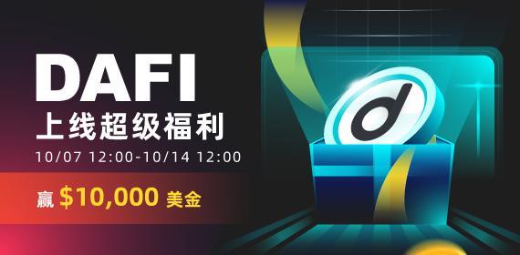 Gate.io DAFI Protocol _DAFI_ Super Benefit for Launch, $10,000 DAFI Giveaway
