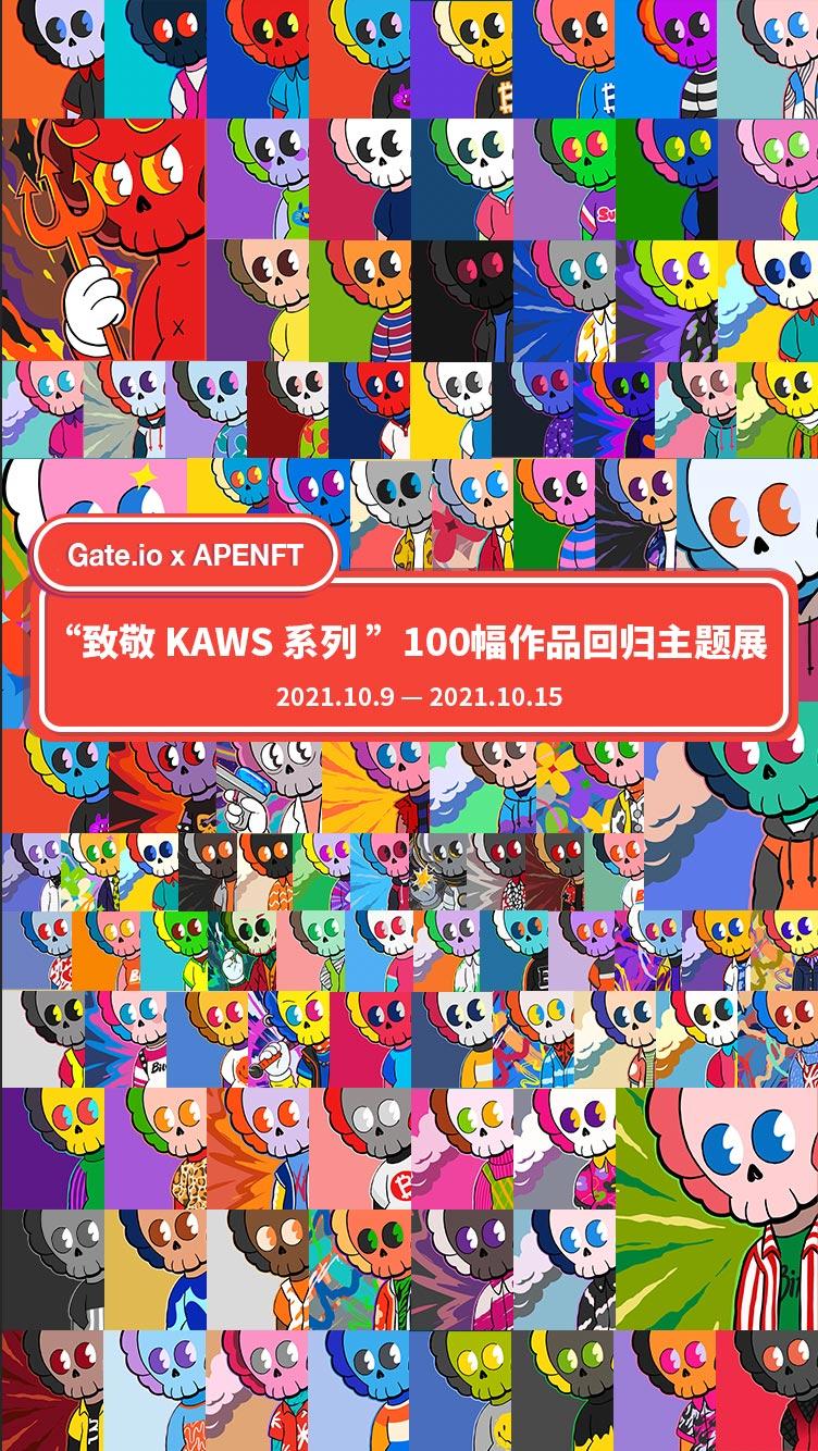 "Gate.io比特儿交易所 联合APENFT推出""致敬 KAWS 系列 "" 100幅作品回归主题展插图"
