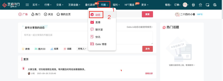 Gate.io比特儿交易所十月金秋互动送好礼活动公告插图