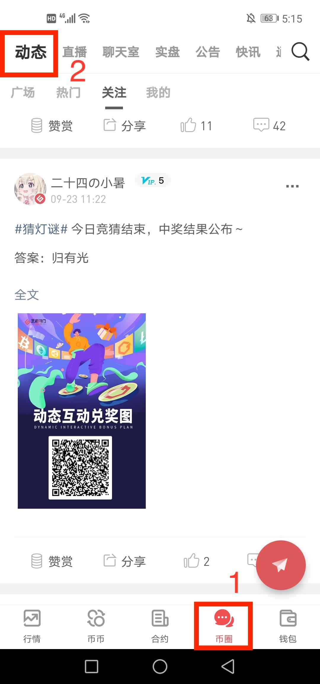 Gate.io比特儿交易所十月金秋互动送好礼活动公告插图1