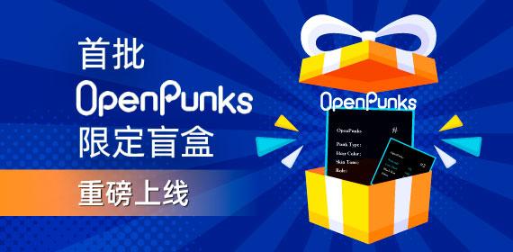 首批OpenPunks正式发售,燃爆NFT头像未来
