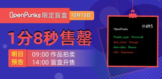 OpenPunks盲盒1分08秒售罄:明日解锁 150个限量盲盒(第6日)