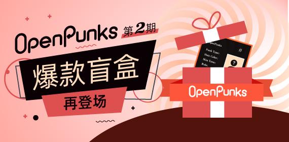 OpenPunks盲盒持续火热,第二阶段盲盒10月22日强势来袭