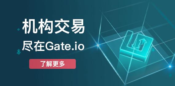 机构交易,尽在Gate.io