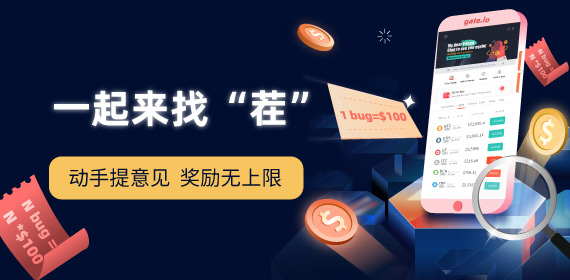 Gate.io 关于改进APP有奖体验活动公告