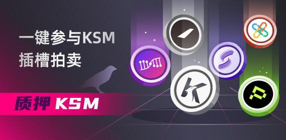 Gate.io 质押KSM,一键参与KSM插槽拍卖活动