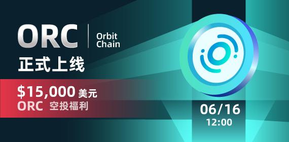 Gate.io Listing Vote #150 Orbit Chain(ORC)Voting Result & Listing