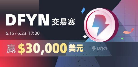 Gate.io Dfyn Network (DFYN)交易赛,赢$30,000美金大奖活动公告