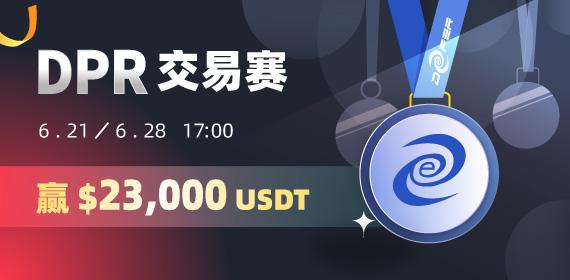 Gate.io Deeper Network(DPR)交易赛,赢$23,000美金大奖活动公告