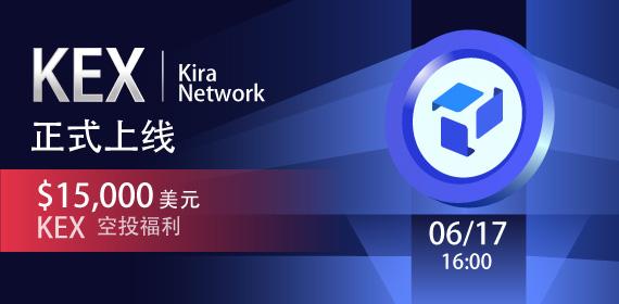 Gate.io 关于完成投票和上线 Kira Network(KEX)交易的公告