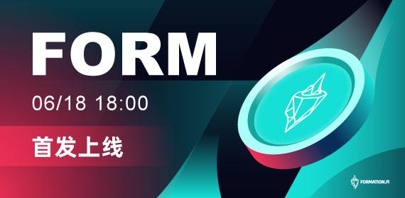 Gate.io 将上线 Formation Fi(FORM) 交易的公告