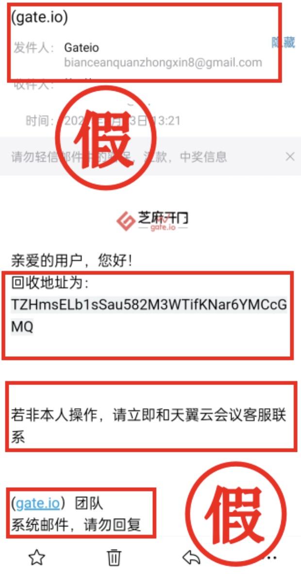 Gate.io比特儿交易所关于再次提醒用户谨防冒充官方诈骗公告插图5