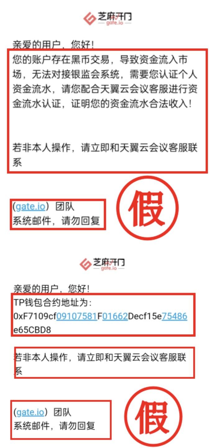 Gate.io比特儿交易所关于再次提醒用户谨防冒充官方诈骗公告插图6