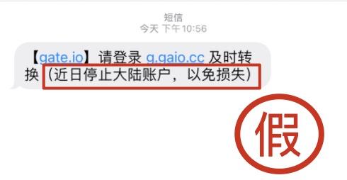 Gate.io比特儿交易所关于再次提醒用户谨防冒充官方诈骗公告插图2