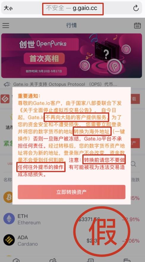 Gate.io比特儿交易所关于再次提醒用户谨防冒充官方诈骗公告插图3
