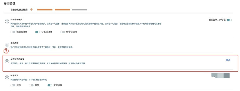 Gate.io比特儿交易所将调整短信通知服务公告插图1