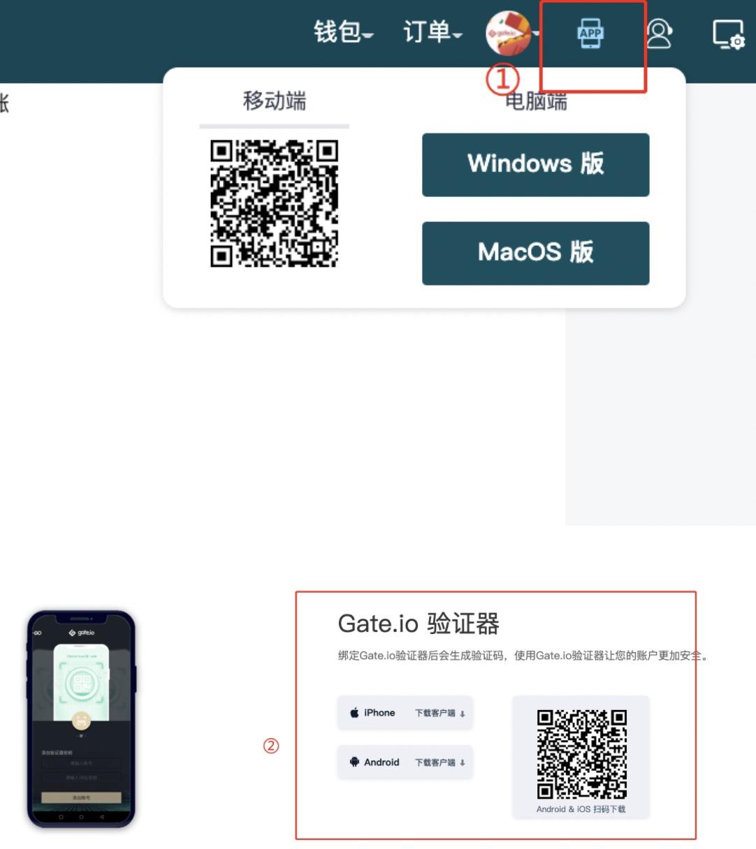 Gate.io比特儿交易所将调整短信通知服务公告插图4