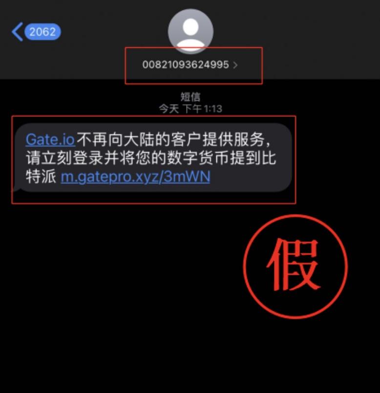 Gate.io比特儿交易所关于再次提醒用户谨防冒充官方诈骗公告插图1