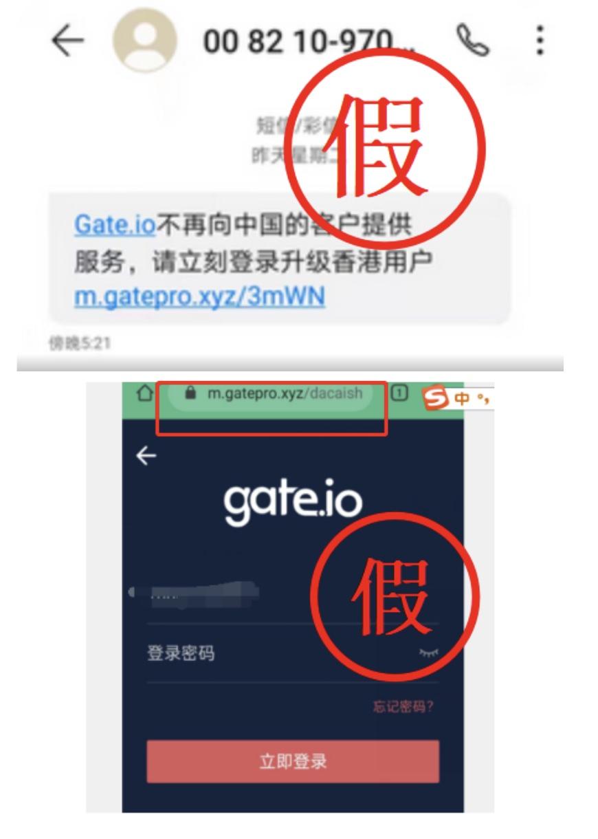 Gate.io比特儿交易所关于再次提醒用户谨防冒充官方诈骗公告插图
